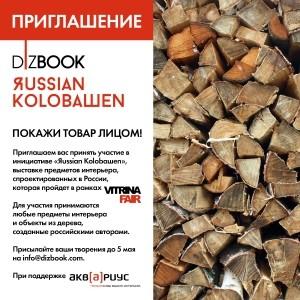 BAOBAB: выставка Яussian Kolobaшen
